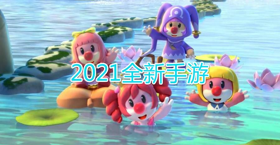 2021全新手游